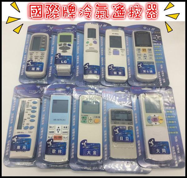 ❤獨家送電池❤KINYO冷氣遙控器❤國際 日立 東元 聲寶 三洋 歌林 大同 富士通 LG 大金❤