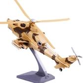 玩具飛機模型武裝直10直升飛機聲光模型武裝合金軍事戰機模型兒童玩具