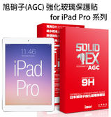 【愛瘋潮】Apple iPad Pro 12.9吋 imos SOLID-EX 9H 旭硝子(AGC) 強化玻璃保護貼