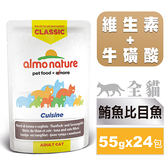 【SofyDOG】義士大廚全食鮮燉包-鮪魚比目魚55g(24件組) 貓餐包 寵物鮮食