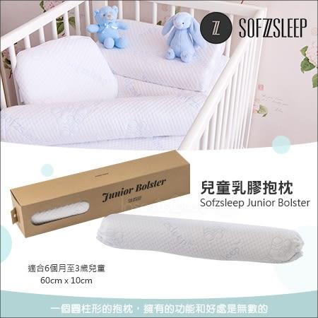 ✿蟲寶寶✿【比利時Sofzsleep®】Junior Bolster 高品質天然成分 幼兒乳膠抱枕