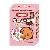 【買1送1】寵兒餅舖 幼兒米菓-草莓 40g【佳兒園婦幼館】