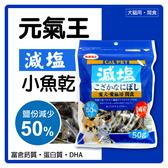 【力奇】元氣王 減鹽1/2小魚乾50g -140元【犬貓皆可食用】 可超取(D803A01-05)