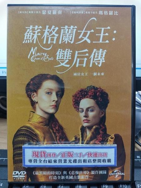 挖寶二手片-P03-017-正版DVD-電影【蘇格蘭女王:雙后傳】-瑟夏羅南 瑪格羅比(直購價)