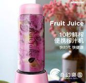 隨身榨汁機-便攜式榨汁機家用全自動果蔬多功能迷你學生小型果汁機電動榨汁杯-奇幻樂園