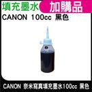 CANON 100CC 黑色 奈米寫真填充墨水