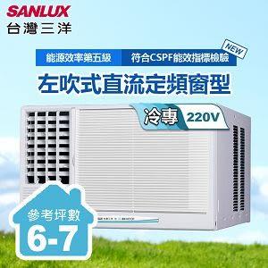 含基本安裝【台灣三洋SANLUX】6-7坪左吹式220V電壓定頻窗型冷氣/SA-L41FE