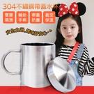 304不鏽鋼帶蓋水杯 11171【400ml】咖啡杯 兒童水杯 喝水杯 杯子