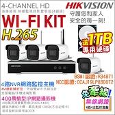 監視器 海康 NVR H265 400萬 4MP 戶外防水槍型 監控套餐 4路4支 APP手機遠端 WIFI 紅外線 免牽線