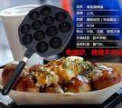 章魚丸子烤盤 點心機家用工具材料鵪鶉蛋機...