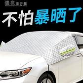 車衣汽車防曬隔熱遮陽擋前擋風玻璃罩遮陽簾小車用遮光神器車內遮擋布YYP 快速出貨