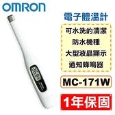 (現貨供應) OMRON 歐姆龍 電子體溫計 MC-171W (1年保固 防疫必備) 專品藥局【2014943】