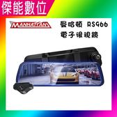 MANHATTAN 曼哈頓 RS966【送32G】電子後視鏡 SONY星光鏡頭 170度 GPS測速 行車紀錄器
