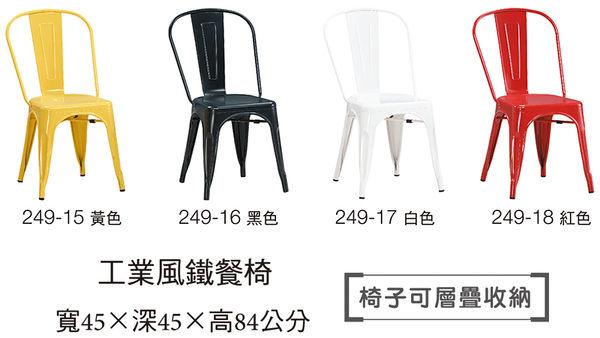 【森可家居】工業風鐵餐椅(紅色) 7JX249-18 美式復古 椅子 可疊