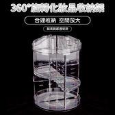360°旋轉化妝收納盒 透明款【ST360】旋轉化妝台 化妝品收納架