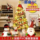 台灣24小時現貨【2.1米】聖誕樹 土城聖誕樹場景裝飾大型豪華裝飾品 【免運】