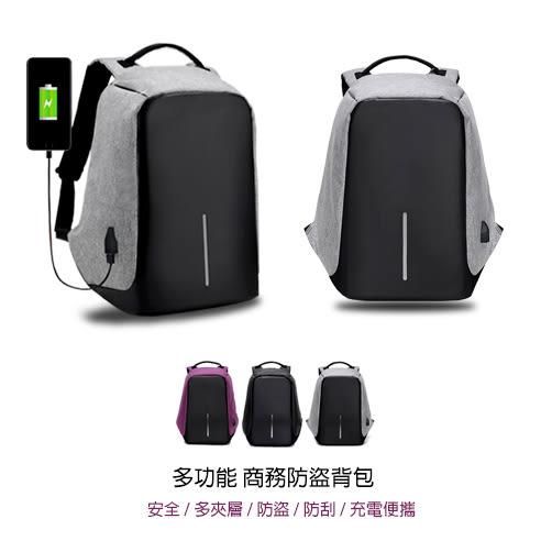 多功能商務防盜背包 USB外接充電 防刮 防潑水 筆電包 相機包 防震包 限時特價