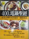 【書寶二手書T6/餐飲_XDE】400道電鍋聖經_楊桃編輯部