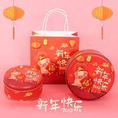 新年禮品糖果禮盒包裝盒春節過年送禮喜糖鐵盒抖音空盒子創意禮盒 MKS克萊爾