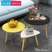 北歐小茶幾簡約客廳小圓桌迷你小戶型臥室現代簡易橢圓小桌子茶幾   YJT 阿宅便利店