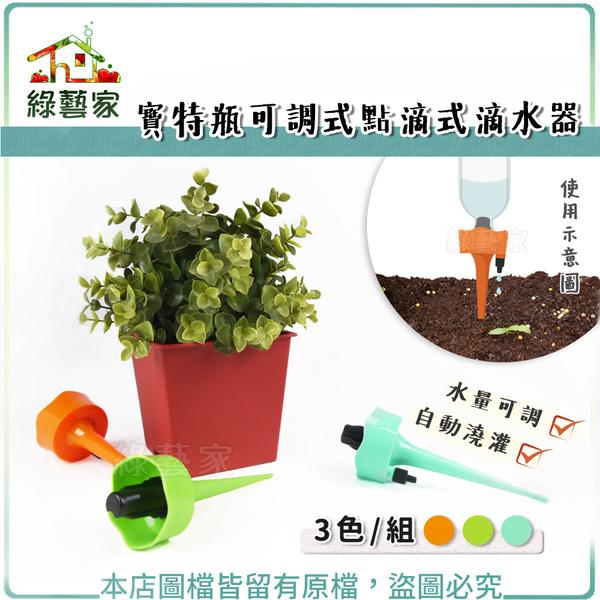 【綠藝家】寶特瓶可調式點滴式滴水器(3色/組,內含橘色、藍色、綠色各一支)