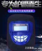 自動變光電焊面罩頭戴式輕便焊帽子燒焊鏡氬弧焊牛皮焊工面罩眼睛 【新年快樂】