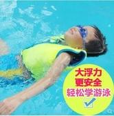 水聲小孩嬰兒寶寶兒童救生衣 浮力背心馬甲 泡沫浮潛專業游泳裝備