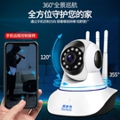 監視器 360度攝像頭無死角高清監控器室外夜視無線wifi家用遠 晶彩生活