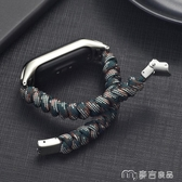 小米手環帶手工編織小米手環4/3腕帶nfc通用傘繩編織尼龍錶帶運動2三代四 麥吉良品