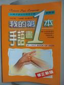 【書寶二手書T1/語言學習_XEH】我的第一本手語書_湯金蓮