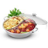 華星浩泰鴛鴦鍋火鍋盆加厚電磁爐專用鍋家用不銹鋼火鍋鍋湯鍋爐 米娜小鋪