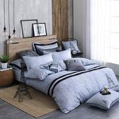 OLIVIA 【奧斯汀 淺灰藍】6X7尺 特大雙人床包被套四件組 100%精梳純棉 美式工業風格 台灣製