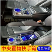 LUXGEN納智捷MPV M7【中央置物扶手箱】Nissan Serena QRV 專用中間儲物盒 七人座走道箱