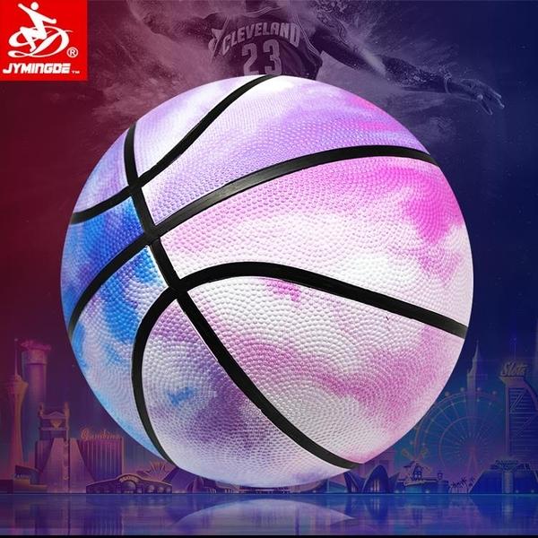 明德女子籃球6號球男子7號球耐磨籃球粉色水彩橡膠PU籃球室外專業  【快速出貨】