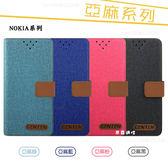 【亞麻系列~側翻皮套】NOKIA 3.1 NOKIA 3.1 Plus 掀蓋皮套 手機套 書本套 保護殼 可站立