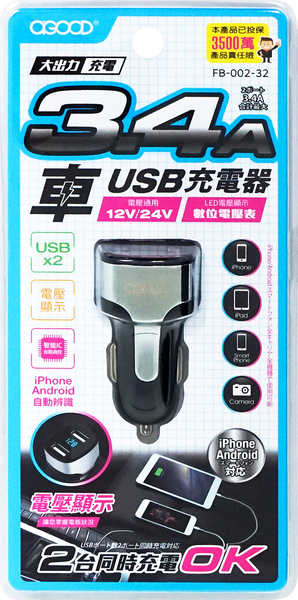 3.4A雙USB電壓顯示車用充電器 FB002-32