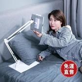 手機架懶人支架ipad平板電腦床頭床上家用看直播電視支撐萬能通用pad固定躺著【快速出貨】