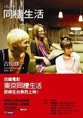 (二手書)同棲生活(2010年版)