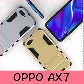 【萌萌噠】歐珀 OPPO AX7 / AX7 pro  變形盔甲保護套 鋼鐵人馬克戰衣 全包帶支架 手機殼 手機套