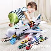 超大號兒童飛機玩具仿真客機模型音樂軌道收納慣性男孩寶寶玩具車