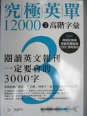 【書寶二手書T1/語言學習_MPV】究極英單12000(3)高階字彙_無光碟.附記憶板_株式會社