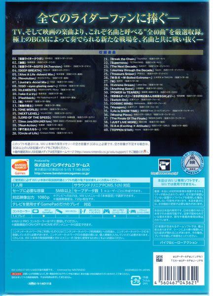 現貨中 Wii U 遊戲 限定版 珍藏 TV 原聲配樂版 假面騎士 鬪騎大戰 II 日文日版 【玩樂小熊】