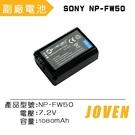 SONY NP-FW50 相機專用鋰電池