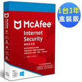 McAfee Internet Security 2019網路安全1台3年 中文盒裝版