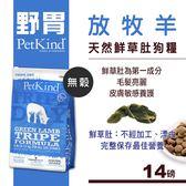 【SofyDOG】PetKind 野胃 天然鮮草肚狗糧- 放牧羊(14磅) 狗飼料 狗糧