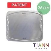 鈦安純鈦餐具TiANN 專利萬用鈦砧板/鈦砧盤