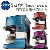 美國 OSTER BVSTEM6602 奶泡大師PRO升級版義式咖啡機(三色可選)【全新原廠公司貨】