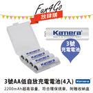 放肆購 Kamera 佳美能 3號電池 4入 低自放電 AA 3號 充電電池 2200mAh LED 閃光燈 攝影燈 輔助燈 持續燈