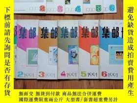 二手書博民逛書店罕見集郵博覽雜誌三十本Y354142 出版1987