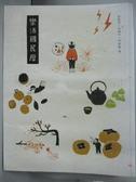 【書寶二手書T9/命理_ZDZ】樂活國民曆_彭啟明